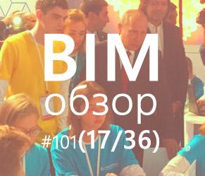 BIMобзор #101 (36) - халява от Autodesk, Путин и BIM и BIM ли вообще?