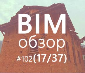 BIMобзор #102 (37) - Autodesk Recap Photo,  Dynamo и землетрясение в Непале