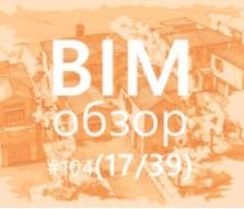 """BIMобзор #104 (39) - Второй сезон """"BIM в большом городе"""" и немного про облака"""