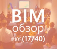 BIMобзор #105 (40) - Всё про Autodesk University Russia 2017 и еще немного
