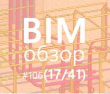 BIMобзор #106 (41) - Старые трюки, новые скрипты и Revit 2018.2