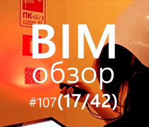 """BIMобзор #107 (42) - """"BIM в большом городе"""" или """"BIM-скептики"""" уже не в тренде"""