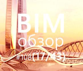 BIMобзор #108 (43) - НЕмалая автоматизация: Dynamo, Grasshopper, FLUX, Лахта-центр и стадионы