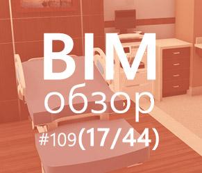 BIMобзор #109 (44) - По колено в VR, а голова в облаках