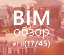 BIMобзор #110 (45) - Полное погружение
