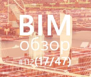 BIMобзор #112 (47) - Умные города и умные технологии
