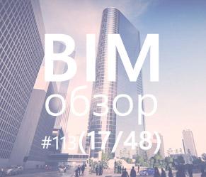 BIMобзор #113 (48) - ТАСС уполномочен заявить: BIM в экспертизе, Москва 2019