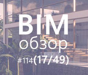 BIMобзор #114 (49) - Проектируем в виртуальной реальности