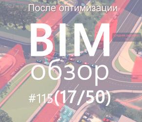 """BIMобзор #115 (50) - Оптимизируй это: """"BIM от Autodesk"""" или """"OpenBIM"""""""