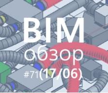 Еженедельный обзор BIM блогов #71 (06)