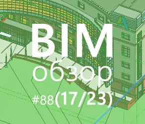 Еженедельный обзор BIM блогов #88 (23)