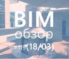 BIMобзор #119 (03) - Enscape from reality