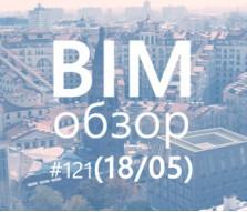 BIMобзор #121 (05) - BIM как «драйвер роста»