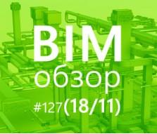 BIMобзор #127 (11) - Облака как инструмент координации