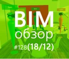 BIMобзор #128 (12) - Сообразим на троих... в виртуальной реальности?