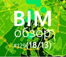 BIMобзор #129 (13) - Инструментарий для архитектора