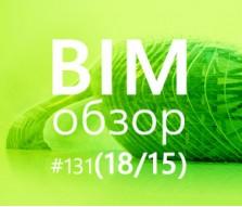 BIMобзор #131 (15) - Весеннее обновление: Revit 2019 and other