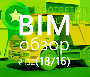 BIMобзор #132 (16) - Семейство по стандарту!