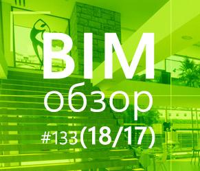 BIMобзор #133 (17) - Мотор, камера!