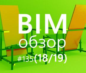 BIMобзор #135 (19) - На двух стульях