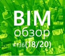 BIMобзор #136 (20) - BIM на уровне города