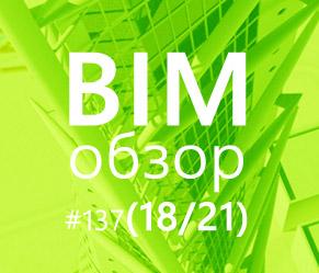 BIMобзор #137 (21) - Как построить небоскрёб