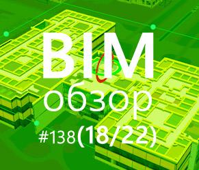 BIMобзор #138 (22) - Объединяя BIM и GIS