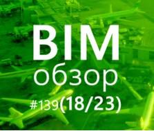 BIMобзор #139 (23) - от 2D к Machine learning