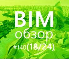 BIMобзор #140 (24) - Все на конкурс!