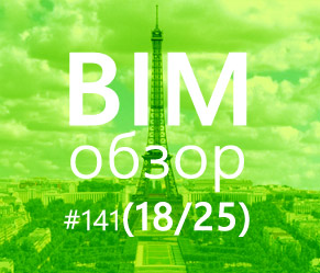 BIMобзор #141 (25) - Цифровой Париж
