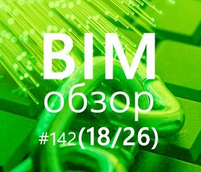 BIMобзор #142 (26) - BIM, блокчейн и Steel Workflow