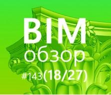 BIMобзор #143 (27) - Нативная классика