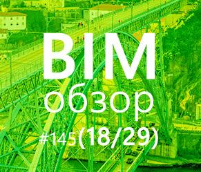 BIMобзор #145 (29) - BIM, GIS, Infraworks и ArcGIS