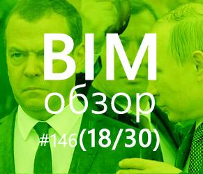 BIMобзор #146 (30) - BIM за год, или новое поручение Путина