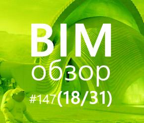 BIMобзор #147 (31) - Есть ли BIM на Марсе?