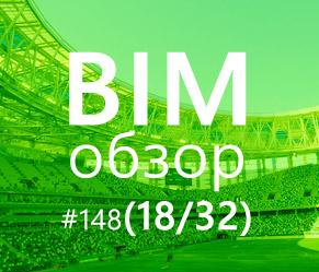 BIMобзор #148 (32) - BIM:«кульман» – 11:1?