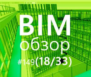 BIMобзор #149 (33) - Revit 2019.1 и другие новинки