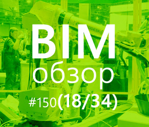 BIMобзор #150 (34) - Бесплатный билет на Autodesk University Russia 2018