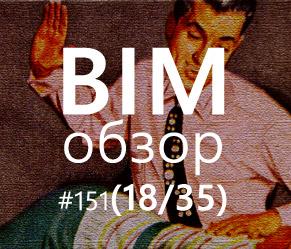 BIMобзор #151 (35) - Отшлёпай Revit!