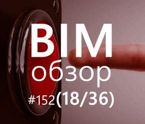 BIMобзор #152 (36) - Большая красная кнопка