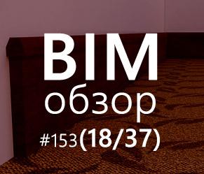 BIMобзор #153 (37) - На уровне плинтуса