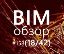 BIMобзор #158 (42) - Работа для лазера