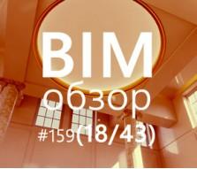 BIMобзор #159 (43) - Стремясь к совершенству