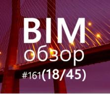 BIMобзор #161 (45) - Мосты в Revit