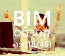 BIMобзор #162 (46) - Порядок в семействах
