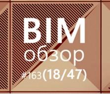 BIMобзор #163 (47) - Инструменты архитектора
