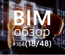 BIMобзор #164 (48) - Вы готовы к изменениям?
