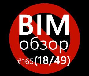 BIMобзор #165 (49) - Осторожно! BIM ГОСТ!