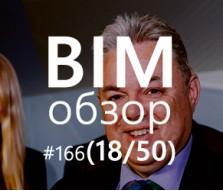 BIMобзор #166 (50) - Катализатор глобальных изменений