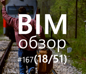 BIMобзор #167 (51) - Вскочить в последний вагон